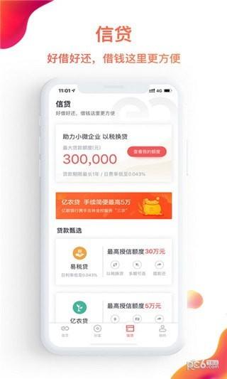 亿联银行iOS