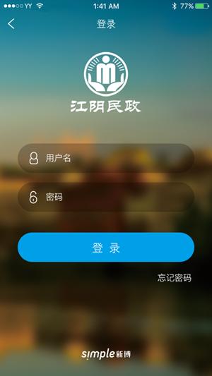 江陰民政OA辦公系統