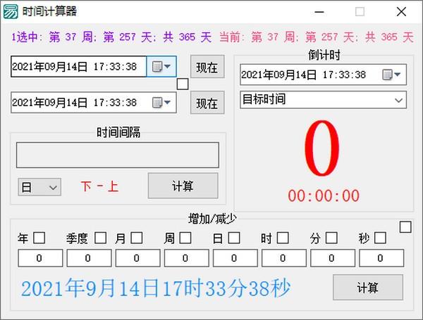 易语言时间计算器