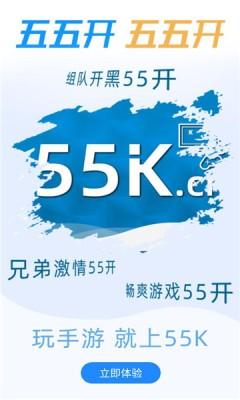 55k手游(图1)