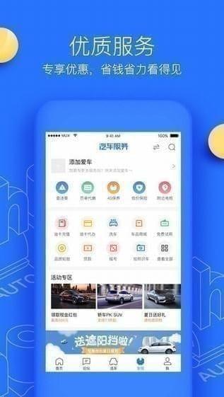 汽车之家App