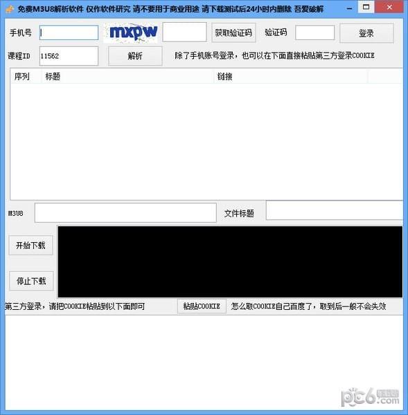 免费m3u8解析软件