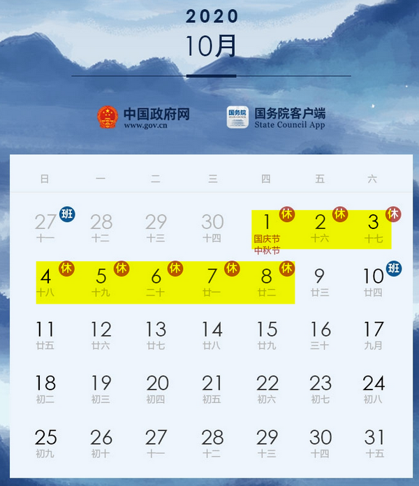 法定节假日加班工资_2020年放假安排时间表全年图 2020年法定节假日安排时间表日历 -pc6 ...
