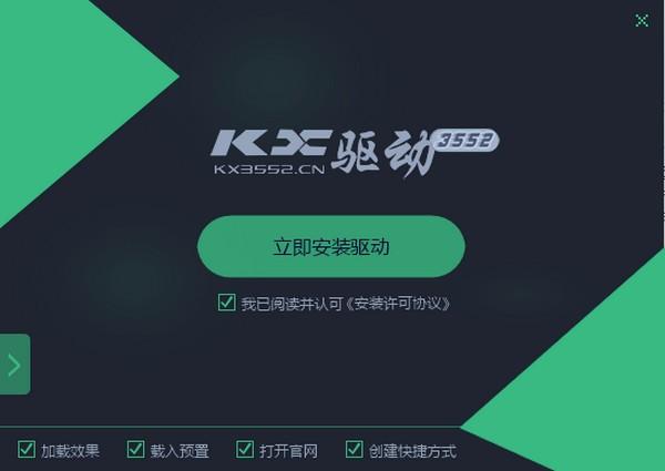 KX驱动极速版
