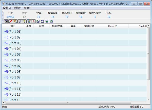 YS8231U盘量产工具(YS8231 MPTool)