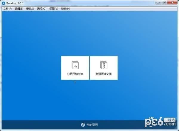 免费压缩解压软件(BandiZip)