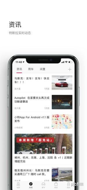 小特app下载