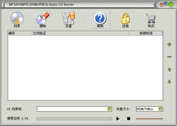 音频刻录软件(MP3/AVI/MPEG/WMV/RM to Audio CD Burner)