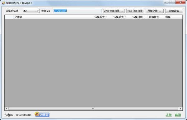 视频转MP4工具
