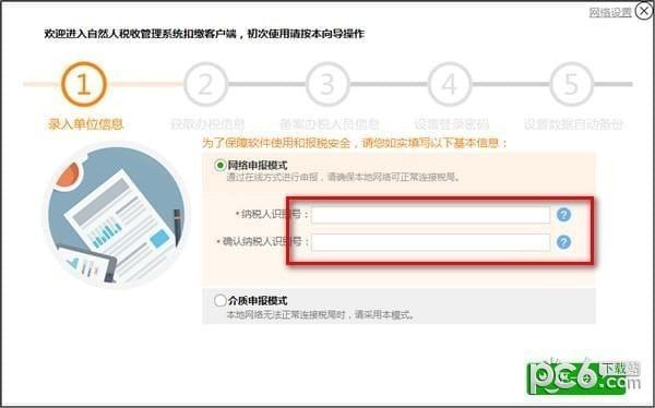 青海省自然人税收管理系统扣缴客户端