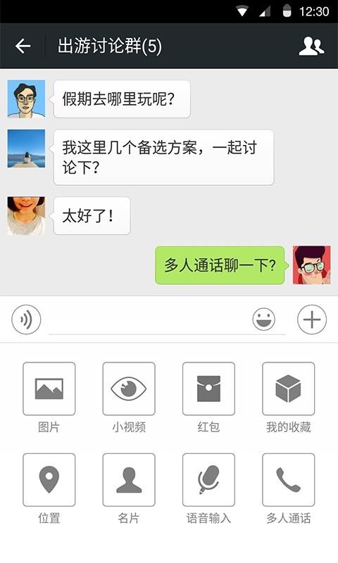 腾讯微信v7.0.14
