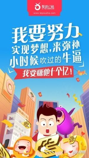 聚游公社icon
