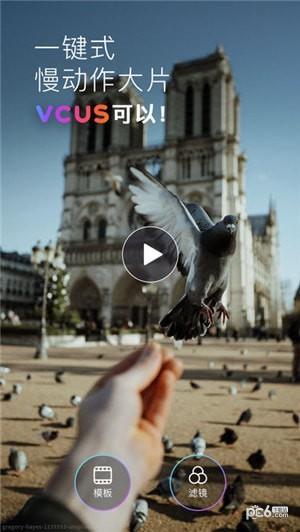 vcus短视频