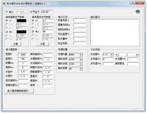 表冷器及状态点计算软件
