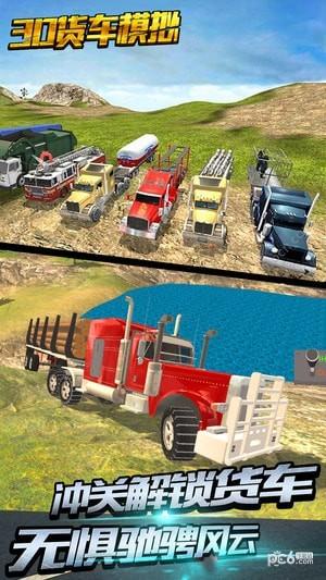 3d货车模拟驾驶手游下载