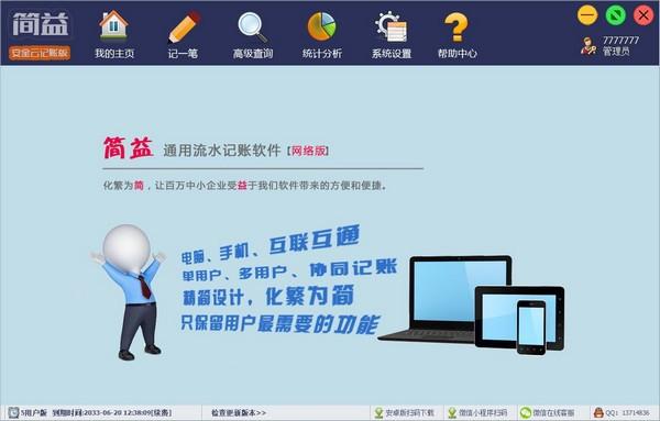 简益通用流水记账软件网络版