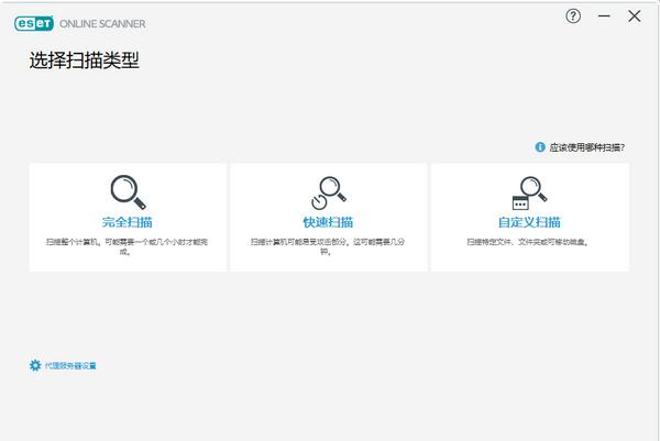 ESET Online Scanner(在��⒍拒�件)