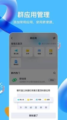 QQ2020手机版截图2