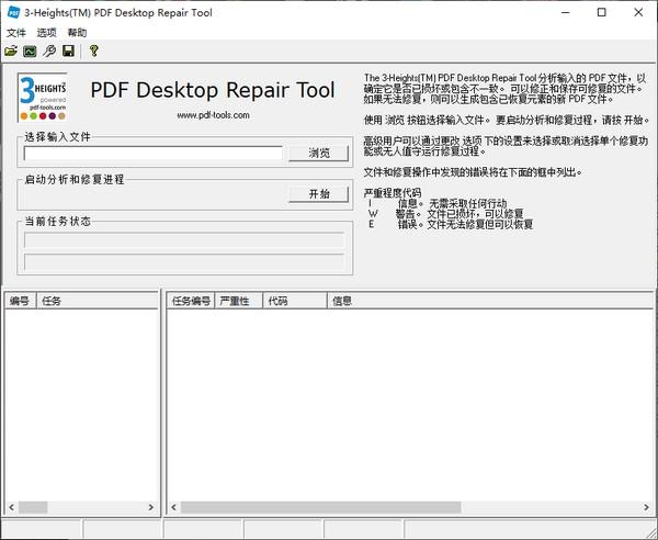 3 Heights PDF Desktop Repair Tool(PDF文档修复工具)