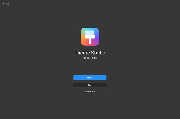 Theme Studio(华为主题开发工具)