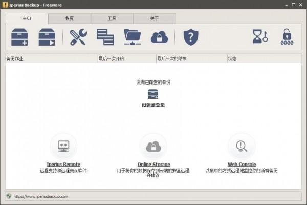 数据备份软件(Iperius Backup)