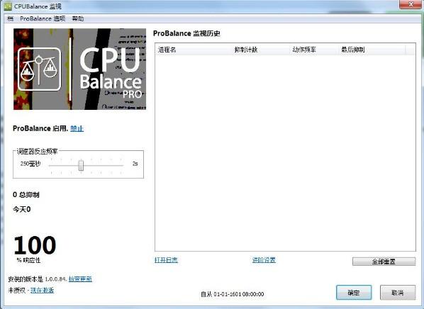 CPUBalance(cpu进程优化软件)