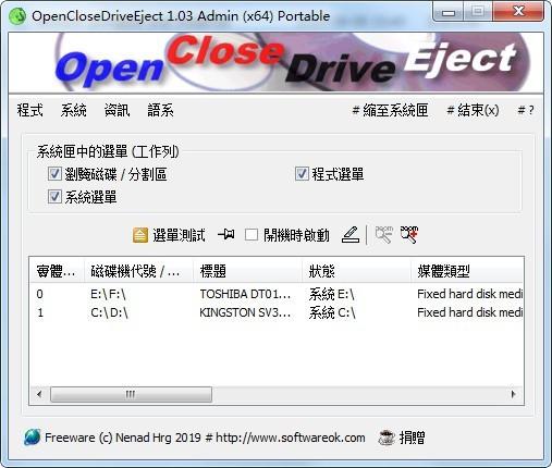 OpenCloseDriveEject 驱动器弹出工具
