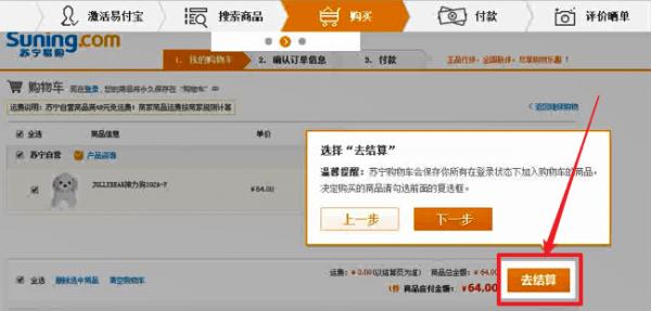 苏宁易购官网商城下载手机版