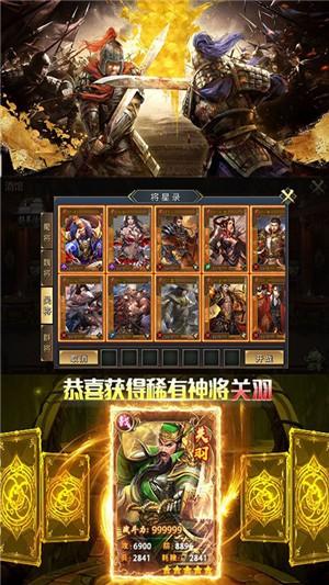 斩千军星耀版(图1)