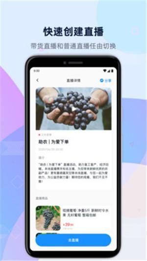 人民直播iOS