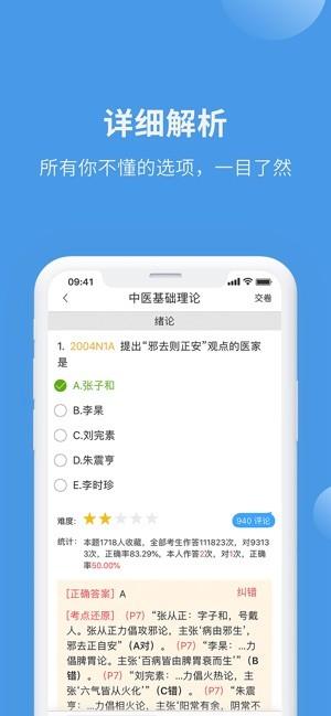 中医考研蓝基因app