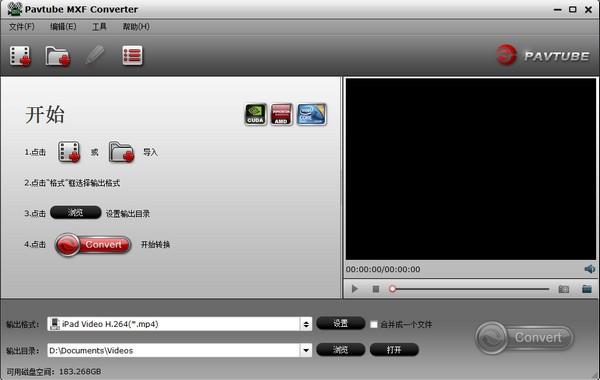 Pavtube MXF Converter(視頻轉換軟件)