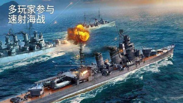 战舰世界闪击战下载