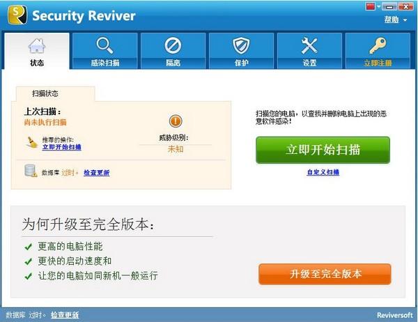 Security Reviver(电脑安全保护软件)