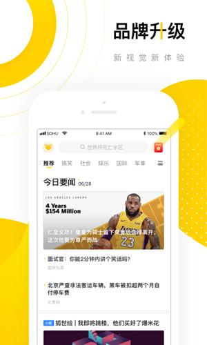 搜狐新闻资讯版(图6)