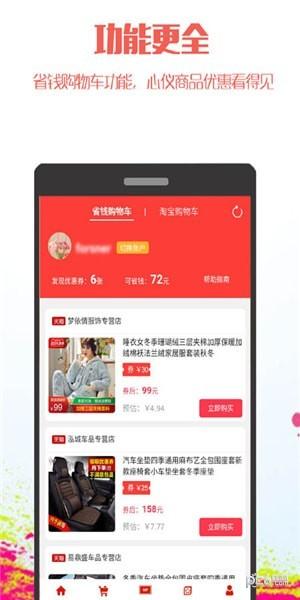 米花团app下载