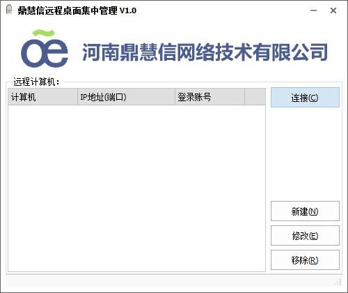 鼎慧信远程桌面集中管理工具
