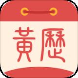 51黄历安卓版