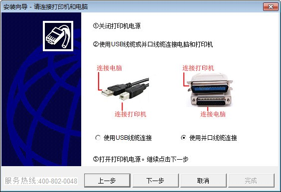 富士通DPK850E打印机驱动