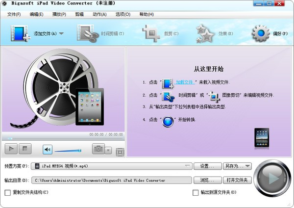 Bigasoft iPad Video Converter(iPad视频转换器)