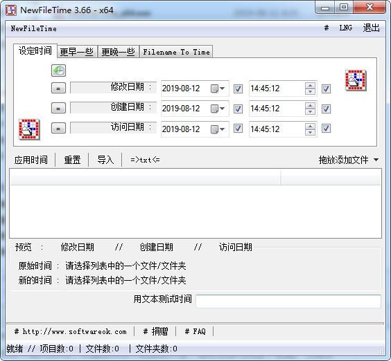 NewFileTime(文件时间修改器)
