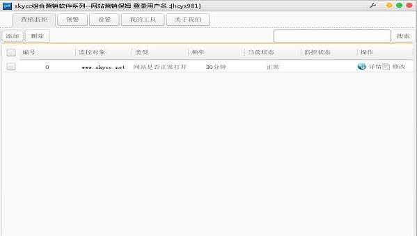 skycc网站营销保姆