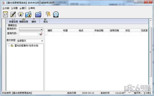 星光信息管理系统