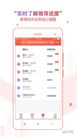友金帮app下载