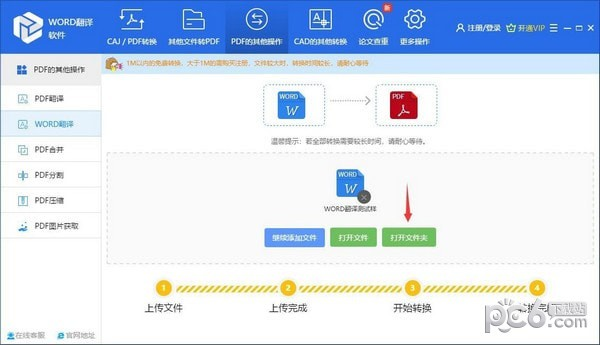 WORD翻译软件