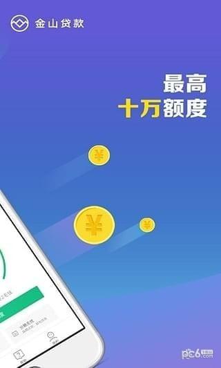 金山贷款app下载