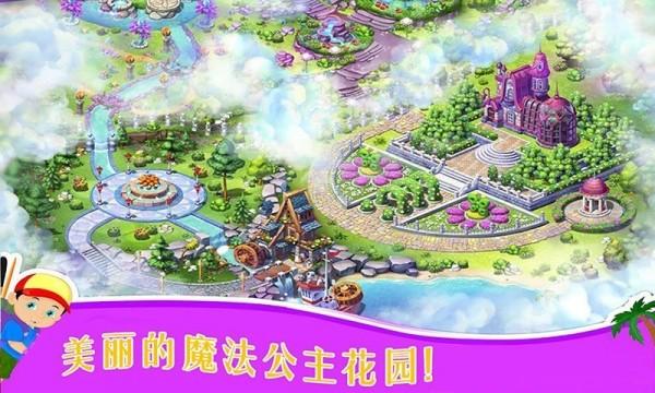 公主的魔法花园(图2)