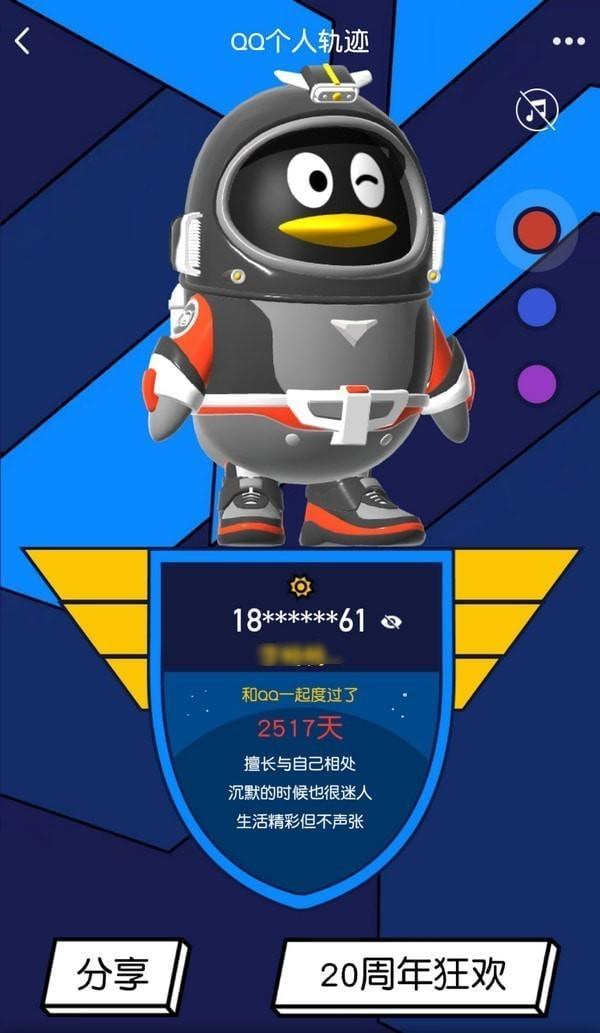 QQ個人軌跡