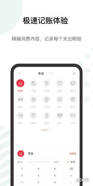 探记app下载