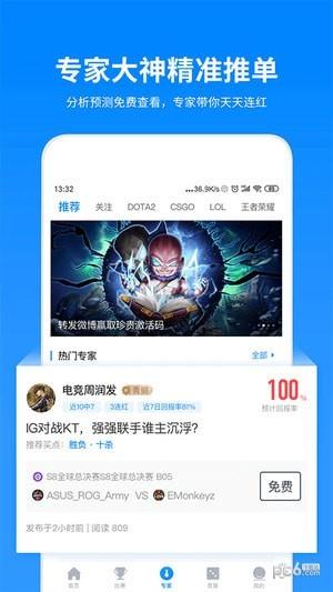 电竞大师app